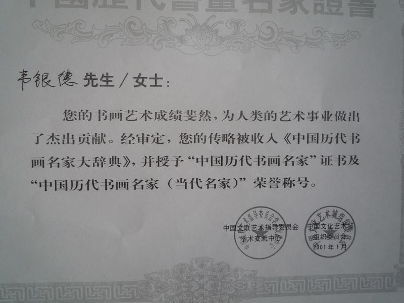 书法家简介 摄影书画 中国兰花交易网社区