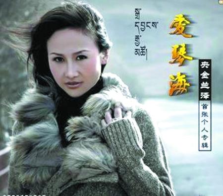 爱琴海 央金兰泽_央金兰泽---《爱琴海》专辑-茶余兰后-中国兰花交易网社区
