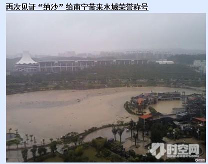 卫星云图看到台风往广东广西海南岛侵入图片